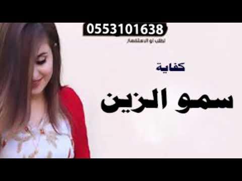 شيلات حماسية طرب 2020 سمو الزين     افخم شيله مدح للعروسه