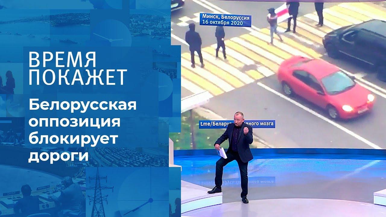Протесты в Белоруссии блокировка дорог Время покажет Фрагмент выпуска от 16102020