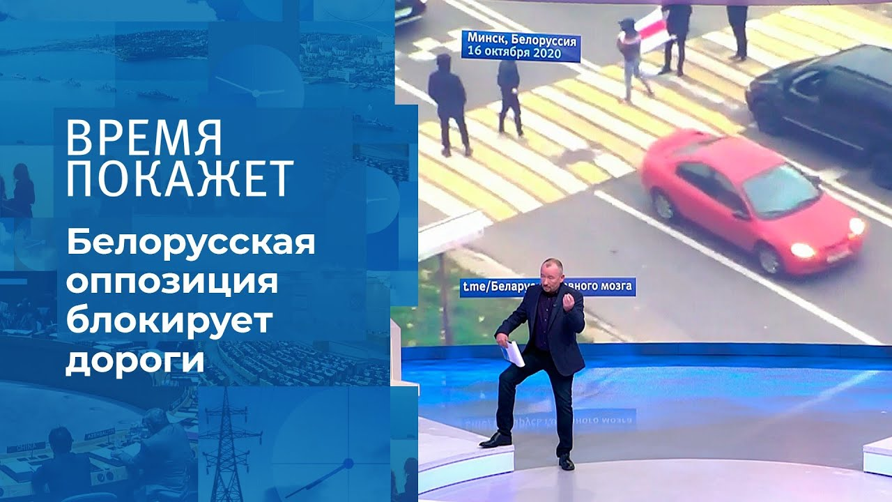Протесты в Белоруссии: блокировка дорог. Время покажет. Фрагмент выпуска от 16.10.2020