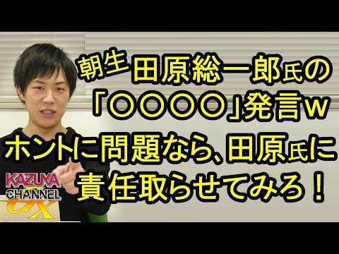 朝生、田原総一郎さん「〇〇」発言!ホントに問題ならアナウンサー謝罪だけで済ませるなよ!