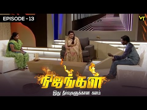 Nijangal with kushboo is a reality show to sort out untold issues. Here is the episode 13 of #Nijangal telecasted in Sun TV on 07/11/2016. We Listen to your vain and cry.. We Stand on your side to end the bug, We strengthen the goodness around you.   Lets stay united to hear the untold misery of mankind. Stay tuned for more at http://bit.ly/SubscribeVisionTime  Life is all about Vain and Victories.. Fortunes and unfortunes are the  pole factor of human mind. The depth of Pain life creates has no scale. Kushboo is here with us to talk and lime light the hopeless paradox issues  For more updates,  Subscribe us on:  https://www.youtube.com/user/VisionTimeThamizh  Like Us on:  https://www.facebook.com/visiontimeindia