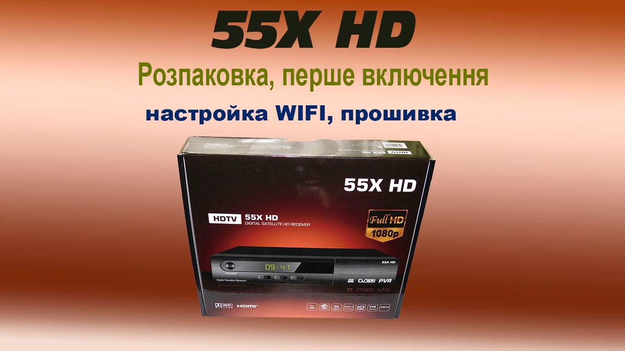 Как Удалить Каналы в тюнере 55X HD - YouTube