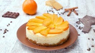 Творожный торт с хурмой - Рецепты от Со Вкусом