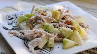 Вальдорфский Куриный Салат.Очень Вкусный Рецепт