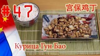 Курица в кисло-сладком соусе Гун Бао