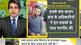 DNA analysis of investigation by crime branch in Kathua gangrape and murder case