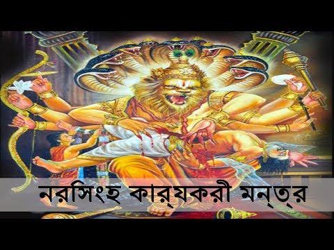 সমস্যা অপসারণের মন্ত্র   নরসিংহ দেব মন্ত্র   কার্যকরী মন্ত্র   Narsimha Mantra