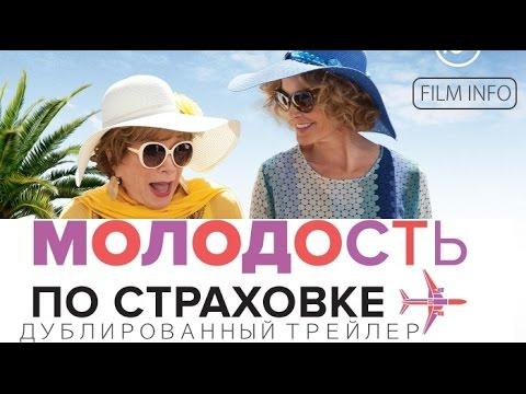 Молодость по страховке (2016) Трейлер к фильму (Русский язык)
