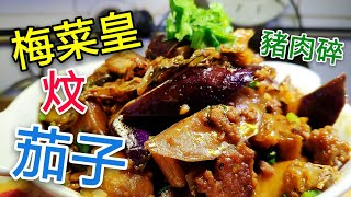 〈 職人吹水〉 梅菜皇肉碎煮茄子 ???? 竅門 記得 煮多幾碗飯