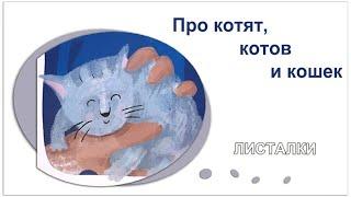 Про котят котов и кошек. Книга с рассказами для детей.