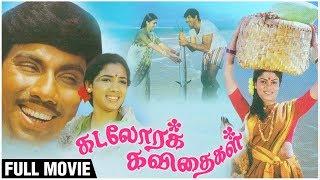 Kadalora Kavithaigal Fulll Movie | Sathyaraj, Rekha, | Bharathiraja | Superhit Romantic Movie