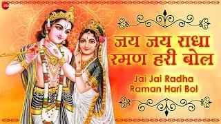 जय जय राधा रमण हरी बोल | Jai Jai Radha Raman Hari Bol | कृष्ण भजन | Lord Krishna | Krishna Bhajan