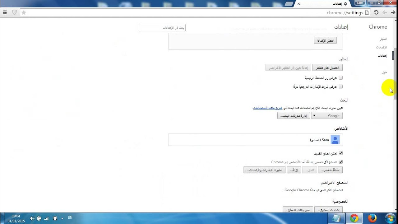 Change Language Arabic To English Google Chrome Youtube