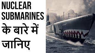 Nuclear Submarines के बारे में जानिए - Why India needs Nuclear Submarines?