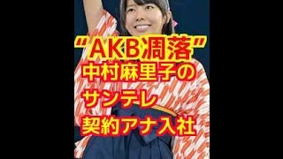 """「誰それ……?」AKB48・中村麻里子の サンテレ契約アナ入社は""""AKB凋落""""の..."""