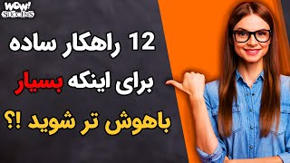موفقیت : 12 راهکار ساده برای این که بسیار باهوش تر شوید !؟
