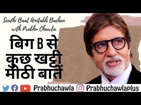 Seedhi Baat Amitabh Bachan interview Khas with Prabhu Chawla