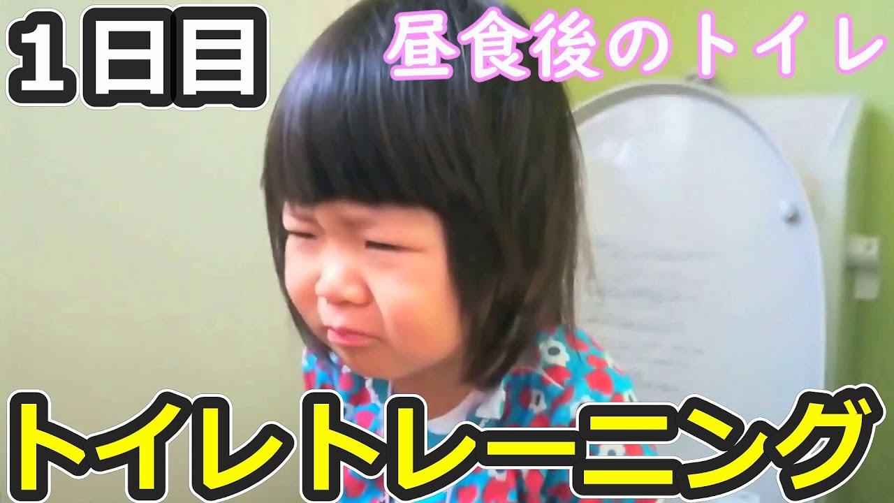 トイレトレーニング完全密着【1日目】(2歳2ヶ月・女の子)