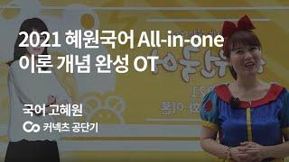 [커넥츠 공단기]2021 혜원국어 All-in-one 이론 개념 완성 OT