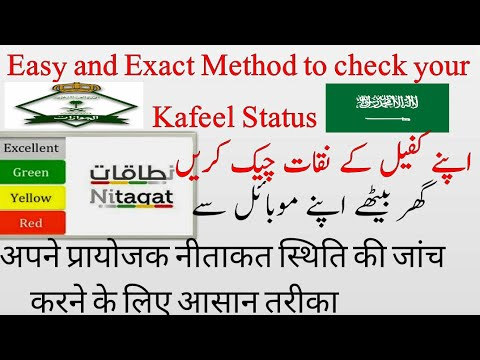How To Check Kafeel/Sponser Status Red,Green Or Yellow