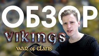 Vikings: War of Clans. Обзор + Cоветы