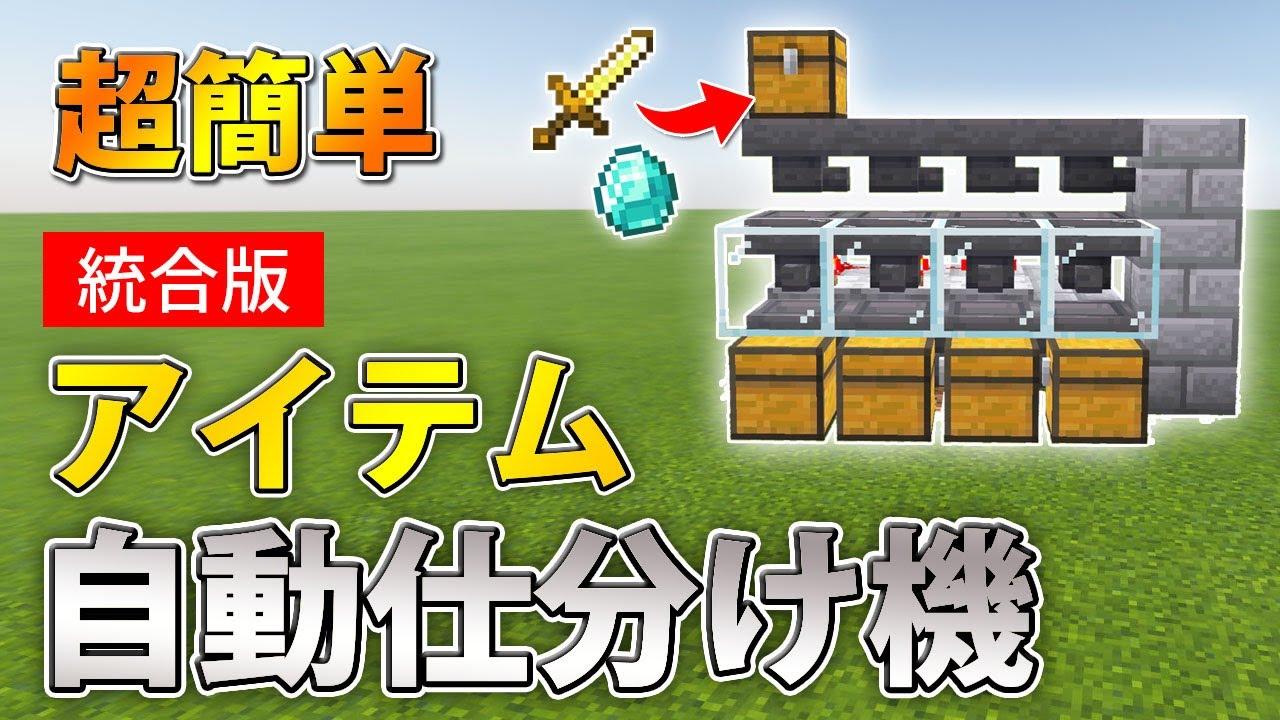 【マイクラ統合版】超簡単!全自動アイテム仕分け機の作り方!