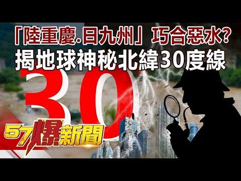 「陸重慶、日九州」巧合惡水? 揭地球神秘「北緯30度線」-陳明樂 徐俊相《57爆新聞》精選篇