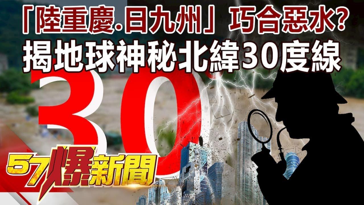「陸重慶、日九州」巧合惡水? 揭地球神秘「北緯30度線」-陳明樂 徐俊相《57爆新聞》精選篇 網路獨播版