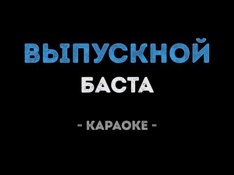 Баста - Выпускной (Караоке)