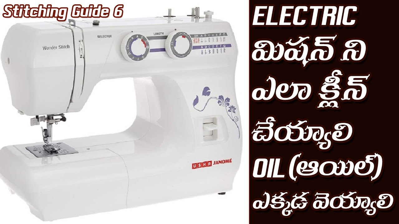 Stitching Guide 6 | Electric Sewing Machine Cleaning & Oiling Tips in Telugu | Basic Stitching Class