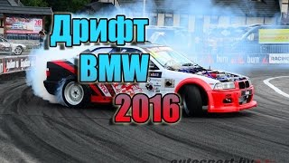 НОВИНКА!!! Самый крутой  Дрифт BMW 2016