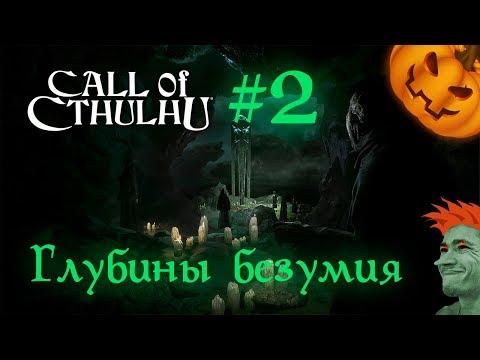 ???? Call of Cthulhu 2018 стрим-прохождение №2. Глубины безумия... ???? С Хэллоуином!