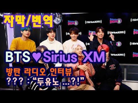 (자막/번역) 방탄소년단 BTS Sirius XM 시리우스XM 미국 활동 라디오 출연 번역 자막 영상
