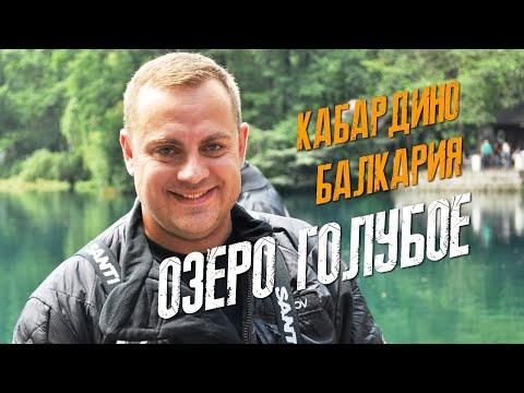 Кабардино Балкария. Голубое озеро. Кавказское гостеприимство. Kabardino-Balkaria. Blue Lake.