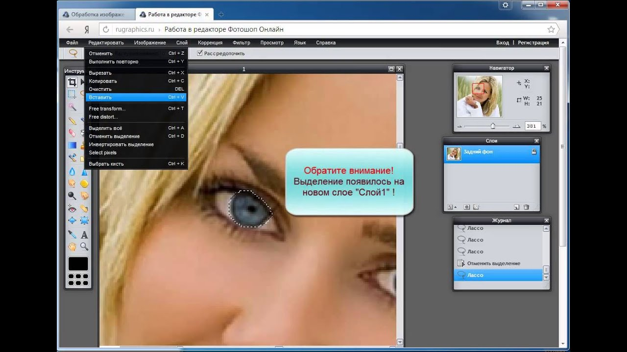 Фотошоп изменение цвета глаз онлайн