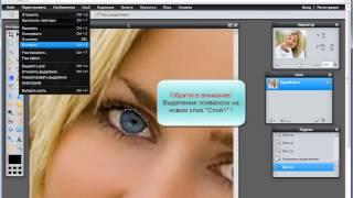 Изменение цвета глаз в Фотошоп-онлайн