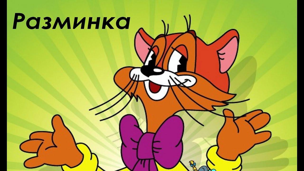 Кто поёт песню кота леопольда