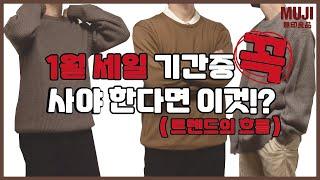 겨울세일기간 구매후 봄까지 입을 아이템(트렌드정보)