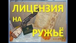 Лицензия на Оружие// Как я Получал Лицензию на Ружьё//Переезд на Хутор