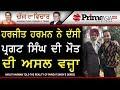 Chajj Da Vichar 718 || Harjit Harman Told The Reality Of Pargat Singh's Death