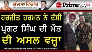Chajj Da Vichar 718 || Harjit Harman Told The Reality of Pargat Singh's Death