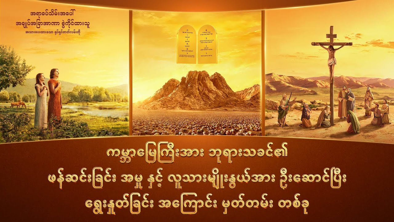 Myanmar Gospel Music Documentary (အရာခပ်သိမ်းအပေါ် အချုပ်အခြာအာဏာ စွဲကိုင်ထားသူ) ကမ္ဘာမြေကြီးအား ဘုရားသခင်၏ ဖန်ဆင်းခြင်း အမှု နှင့် လူသားမျိုးနွယ်အား ဦးဆောင်ပြီး ရွေးနှုတ်ခြင်း အကြောင်း မှတ်တမ်း တစ်ခု
