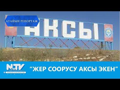 'ЖЕР СООРУСУ АКСЫ