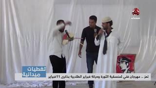 تغطيات تعز|  مهرجان فني لمنسقية الثورة وحركة فبراير الطلابية بذكرى 11فبراير | يمن شباب