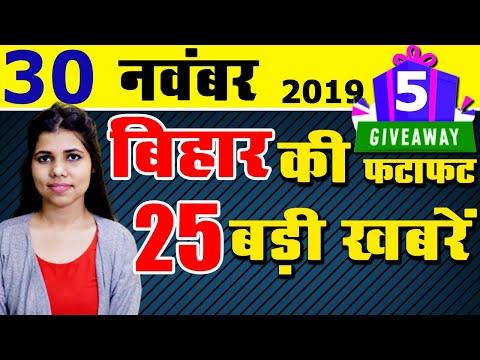 Daily Bihar today news of Bihar districts video in Hindi.Get latest news of Gaya Patna & madhubani