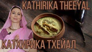 БАКЛАЖАНЫ С КОКОСОМ - КАТХИРИКА ТХЕЙАЛ, блюдо из штата Керала