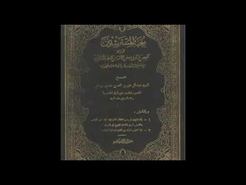 Download Ngaji kitab Bughyatul Mustarsyidin. Part.3  Bab Sunnah - Sunnah Shalat