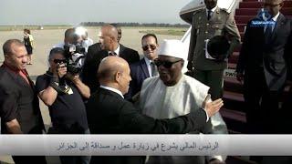 الرئيس المالي يشرع في زيارة عمل وصداقة إلى الجزائر