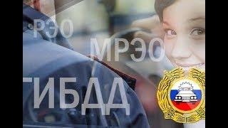 Зняття ТЗ з Обліку в ГИБДД р. Кстово Нижегородської обл. Частина 1