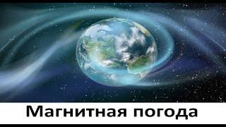 Магнитная погода на нашей планете